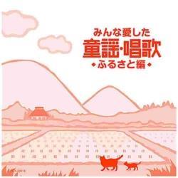 (童謡/唱歌)/みんな愛した童謡・唱歌 ふるさと編 【CD】   [(童謡/唱歌) /CD]