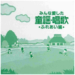 (童謡/唱歌)/みんな愛した童謡・唱歌 ふれあい編 CD
