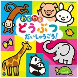 (キッズ)/コロムビアキッズ わくわく どうぶつ だいしゅうごう! 【CD】   [(キッズ) /CD]