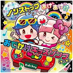 (キッズ)/コロムビアキッズ ノンストップ あげあげ↑↑おでかけキッズソング(★v★) CD