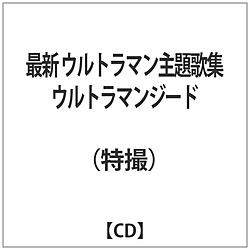 ウルトラマン / 最新 ウルトラマン主題歌集 ウルトラマンジード CD