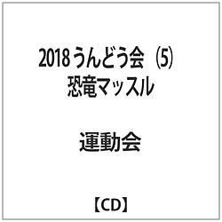 2018 うんどう会 5 恐竜マッスル