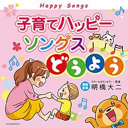 子育てハッピーソングス-どうよう CD