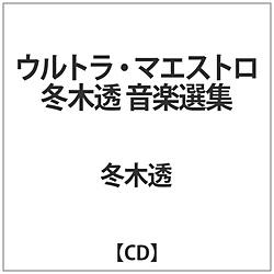 ウルトラ・マエストロ 冬木透 音楽選集 CD