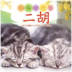 オムニバス / まどろみの二胡 CD