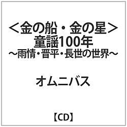 (童謡/唱歌)/ <金の船>もうひとつの童謡100年 雨情・晋平、童謡の世界 CD