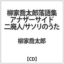 柳家喬太郎/ 柳家喬太郎落語集 アナザーサイド 二廃人/サソリのうた