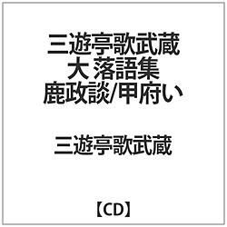 三遊亭歌武蔵/ 三遊亭歌武蔵 大落語集 鹿政談/ 甲府い