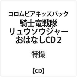 リュウソウジャー / 騎士竜戦隊リュウソウジャー おはなしCD2 CD