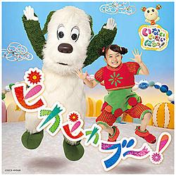 はるちゃん/ワンワン/うーたん/ NHK いないいないばあっ! ピカピカブ〜!