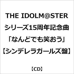 THE IDOLM@STER FIVE STARS!!!!!/ THE IDOLM@STERシリーズ15周年記念曲「なんどでも笑おう」 シンデレラガールズ盤