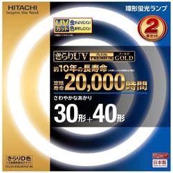 丸形蛍光ランプ 「きらりUV プレミアムゴールド」(30形+40形/昼光色/2本入) FCL3040EDKPG2BK 【ビックカメラグループオリジナル】