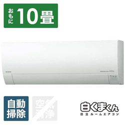 HITACHI(日立) RAS-G28K-W エアコン 2020年 白くまくん Gシリーズ スターホワイト [おもに10畳用 /100V] 【買い替え10000pt】