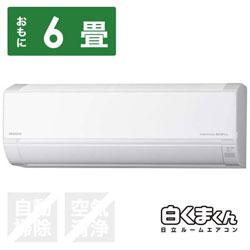 HITACHI(日立) 【標準設置工事費セット】 RAS-D22LBK-W エアコン 2021年 白くまくん DBKシリーズ スターホワイト [おもに6畳用 /100V]