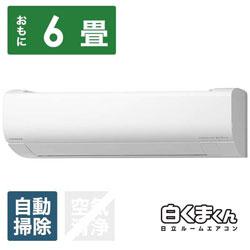 HITACHI(日立) 【標準設置工事費セット】 RAS-W22LBK-W エアコン 2021年 白くまくん WBKシリーズ スターホワイト [おもに6畳用 /100V] 【買い替え5000pt】
