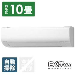 HITACHI(日立) 【標準設置工事費セット】 RAS-W28LBK-W エアコン 2021年 白くまくん WBKシリーズ スターホワイト [おもに10畳用 /100V] 【買い替え5000pt】