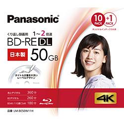 Panasonic(パナソニック) 録画用BD-RE DL   LM-BE50W11H [11枚 /50GB]