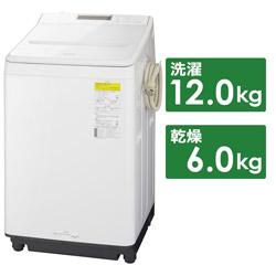 Panasonic(パナソニック) 縦型洗濯乾燥機 FWシリーズ ホワイト NA-FW120V5-W [洗濯12.0kg /乾燥6.0kg /ヒーター乾燥(水冷・除湿タイプ) /上開き]