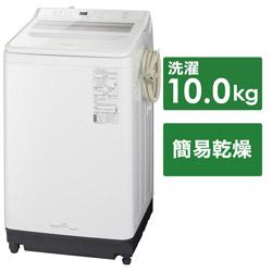 全自動洗濯機 FAシリーズ ホワイト NA-FA100H9-W [洗濯10.0kg /乾燥機能無 /上開き]