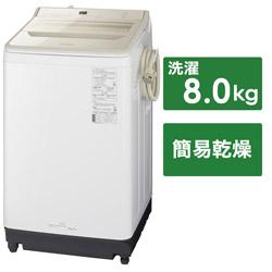 全自動洗濯機 FAシリーズ シャンパン NA-FA80H9-N [洗濯8.0kg /乾燥機能無 /上開き]