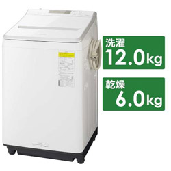 Panasonic(パナソニック) NA-FW120V3-W 縦型洗濯乾燥機 ホワイト [洗濯12.0kg /乾燥6.0kg /ヒーター乾燥(水冷・除湿タイプ) /上開き] 【買い替え20000pt】