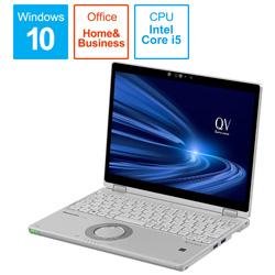 ノートパソコン レッツノート QVシリーズ シルバー CF-QV9HDGQR [12.0型 /intel Core i5 /SSD:256GB /メモリ:8GB /2020年6月モデル]