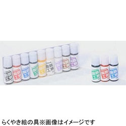 [陶器用絵具] らくやき絵の具 青 RME-390BL
