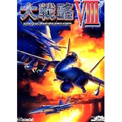 [Win版] 大戦略 VIII