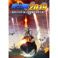 現代大戦略2019−臨界の天秤!譲らぬ国威と世界大戦−