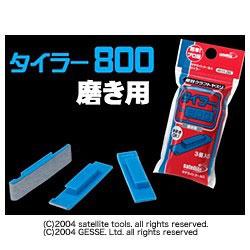 絶対プラモヤスリ タイラー800(磨き用)