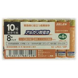 SOLR03S8P 単4電池 [8本 /アルカリ]