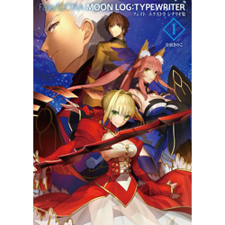 Fate/EXTRA MOON LOG:TYPEWRITER I 【書籍】