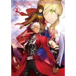Fate/EXTRA MOON LOG:TYPEWRITER II 【書籍】