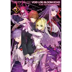 Fate/EXTRA CCC VOID LOG:BLOOM ECHO I 【書籍】