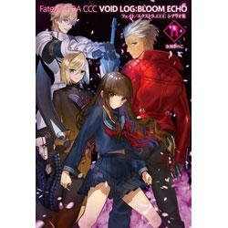 Fate/EXTRA CCC VOID LOG:BLOOM ECHO II 【書籍】