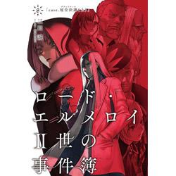ロード・エルメロイII世の事件簿 8 case.冠位決議(上) 【書籍】