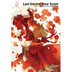 Fate/EXTRA Last Encore 原案シナリオ集「Last Encore Your Score」 【書籍】