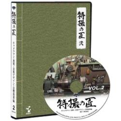 特撮の匠 VOL.2 〜キャメラマン、照明、美術・デザイン、音響効果篇 【DVD】