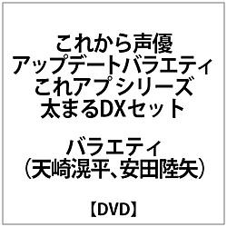 これから声優アップデートバラエティ「これアプ」シリーズ太まるDXセッ