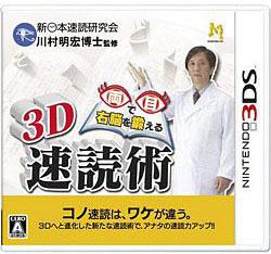 両目で右脳を鍛える3D速読術【3DS】   [ニンテンドー3DS]