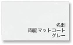 〔インクジェット〕 色付き名刺用紙 (名刺サイズ×500枚・グレー) 3517A030