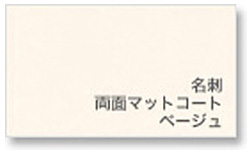 〔インクジェット〕 色付き名刺用紙 (名刺サイズ×500枚・ベージュ) 3517A032