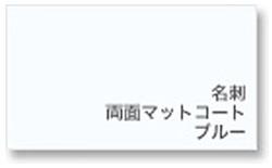 〔インクジェット〕 色付き名刺用紙 (名刺サイズ×500枚・ブルー) 3517A034