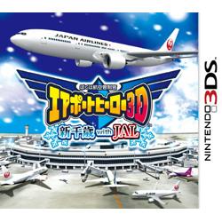 〔中古品〕ぼくは航空管制官 エアポートヒーロー3D 新千歳 with JAL【3DSゲームソフト】   [ニンテンドー3DS]