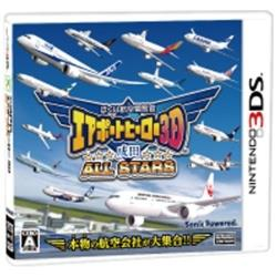〔中古品〕 ぼくは航空管制官 エアポートヒーロー3D 成田 ALL STARS【3DSゲームソフト】   [ニンテンドー3DS]