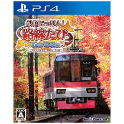 鉄道にっぽん!路線たび 叡山電車編 【PS4ゲームソフト】
