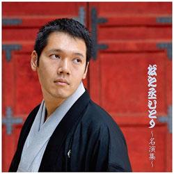 神田松之丞/松之丞ひとり〜名演集〜 CD
