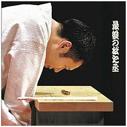 神田松之丞/ 最後の松之丞