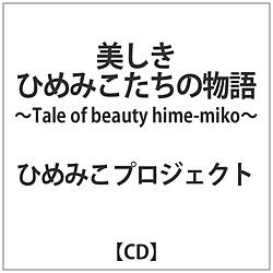 ひめみこプロジェクト/ 美しきひめみこたちの物語 〜 Tale of beauty hime-miko 〜 CD