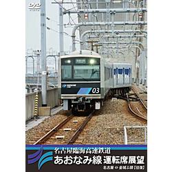 名古屋臨海高速鉄道あおなみ線運転席展望